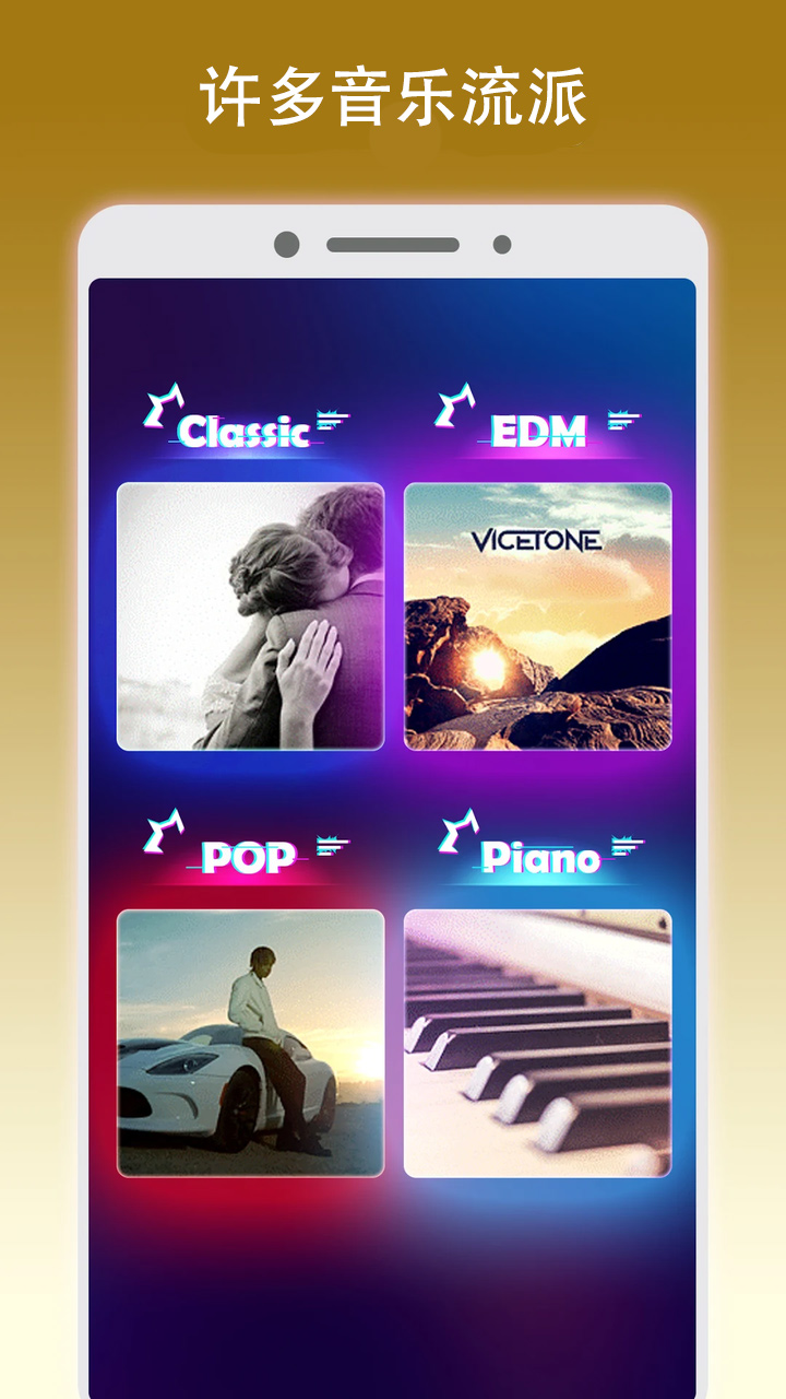 钢琴派游戏截图