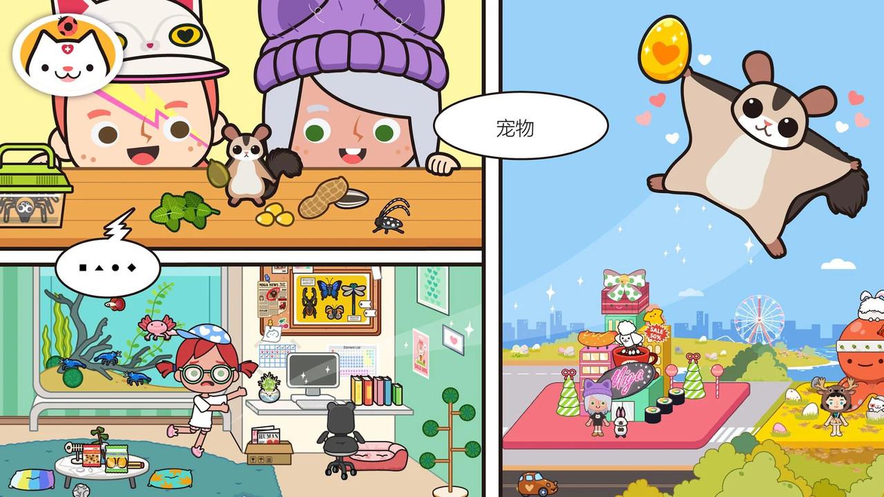 米加小镇:宠物游戏截图