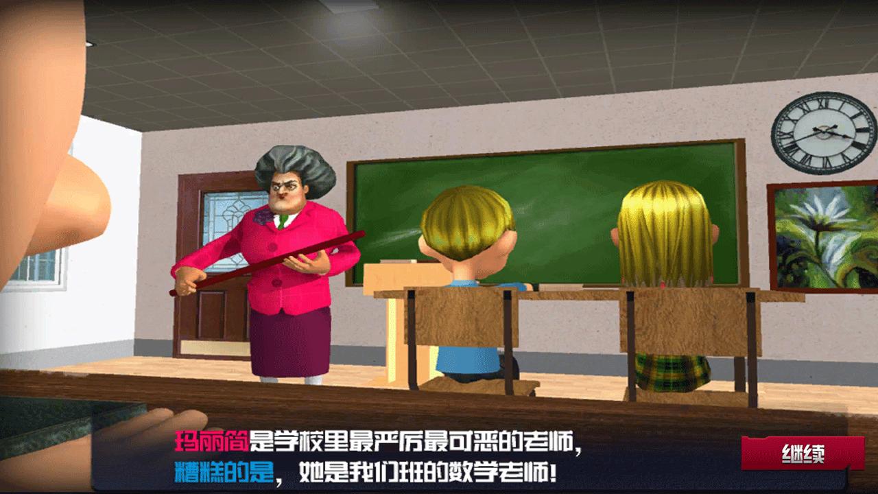 恐怖女老师游戏截图